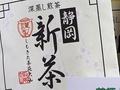 【2018茶師十段の新茶】静岡2号〜駿河(深蒸しタイプ) 80g