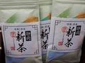 【2018茶師十段の新茶】静岡3号〜静岡(深蒸しタイプ) 100g