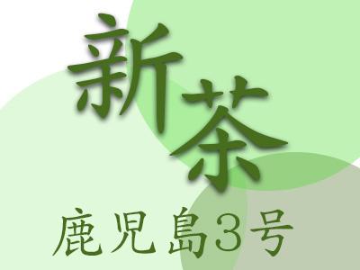 【2018茶師十段の新茶】鹿児島3号〜知覧(深蒸しタイプ) 100g