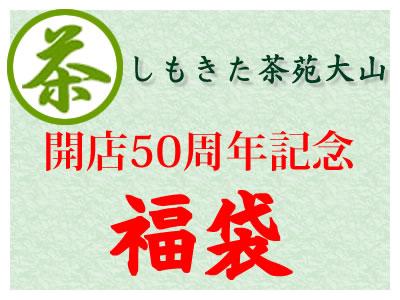 【下北沢:しもきた茶苑大山】開店50周年記念 10000円福袋