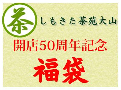 【下北沢:しもきた茶苑大山】開店50周年記念 5000円A福袋