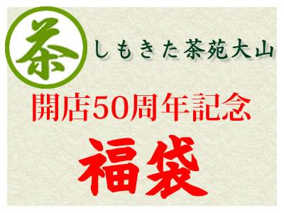 【下北沢:しもきた茶苑大山】開店50周年記念 5000円B福袋