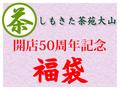 【下北沢:しもきた茶苑大山】開店50周年記念 3000円A福袋