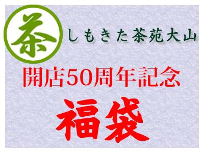 【下北沢:しもきた茶苑大山】開店50周年記念 3000円B福袋