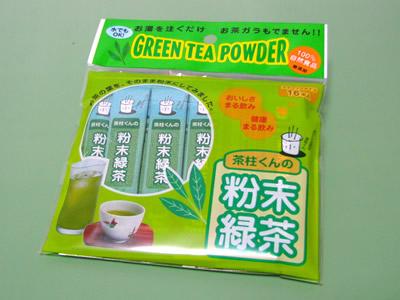 茶柱くんの粉末緑茶(スティック)