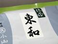 【抹茶・製菓用】東和(とうわ) 100g/袋