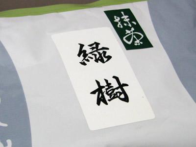 【抹茶・製菓用】緑樹(みどりぎ) 100g/袋