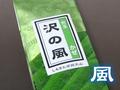 煎茶 沢の風 100g