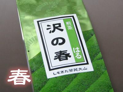 煎茶 沢の春 100g