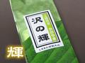 煎茶 沢の輝 100g