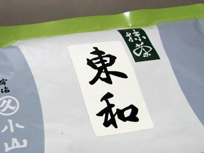【抹茶・製菓用】東和(とうわ) 500g/袋