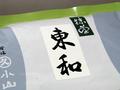 【抹茶・製菓用】東和(とうわ)  1kg/袋