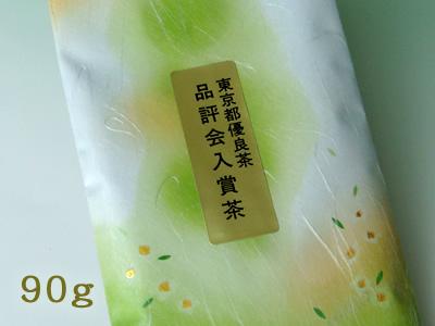 東京都優良茶品評会入賞茶C:90g <数量限定販売>