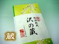 煎茶 沢の蔵 低温熟成 100g