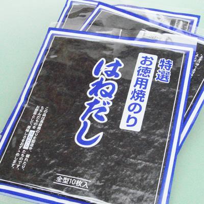 特選!【お徳用】焼きのり はねだし 3帖(10枚×3)