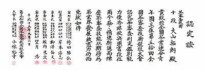 【平成29年度産】茶師十段之茶「拓朗」
