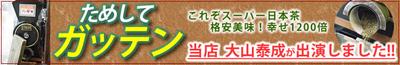 【2020年度産】茶師十段之茶「拓朗」(2020子)