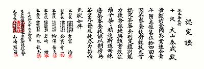 【2019年度産】茶師十段之茶「泰成」 (2019亥)