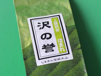 煎茶 沢の誉 100g