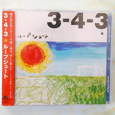 【音楽/CD】3-4-3/CDアルバム「ループシュート」全8曲(非売品CD-R付)
