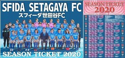 【代引不可】会員限定 全13試合!シーズンチケット2018