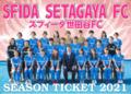 【代引不可】会員限定 全11試合!シーズンチケット2021