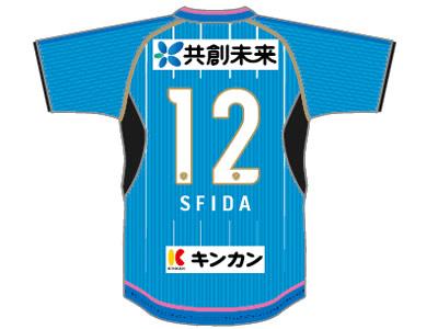 【一般】2018スフィーダ世田谷ユニフォーム 1stFPユニフォーム(青) Sサイズ 6月上旬お届け予定