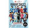 Plenusなでしこリーグ/Plenusチャレンジリーグオフィシャルガイドブック2020【購入者特典あり!】