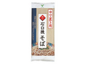 【日本そば(乾麺)】石臼挽そば 乾麺(400g×30袋入)<ゆで置き用>