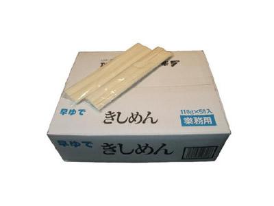 【きしめん】業務用 早茹できしめん(110g×50袋)