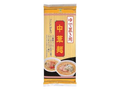 【中華麺(乾麺ラーメン)】中華麺(400g×30袋入)<ゆで置き用>