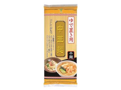 【中華麺(乾麺ラーメン)】中華麺【平めん】(400g×30袋入)<ゆで置き用>