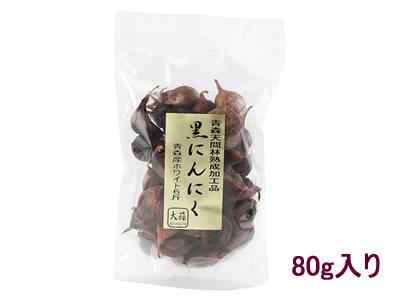 【青森産にんにく100%使用】黒にんにく [バラ]80g
