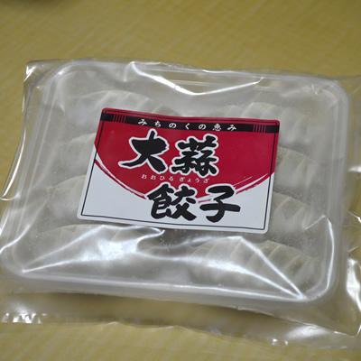 【青森産にんにく100%使用】大蒜(にんにく)餃子 3パック(1パック16個は約3〜4人前/冷凍) 送料・クール便込み