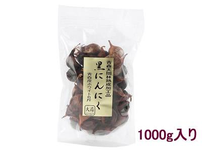 【青森産にんにく100%使用】黒にんにく [バラ]1000g