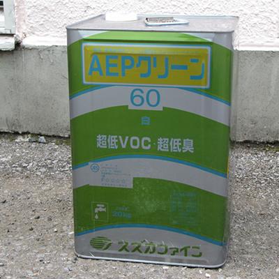 【塗料品/塗装】超低VOC・超低臭 AEPクリーン60 20kg/白