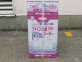 【塗料品/塗装/下塗り】ファイン浸透シーラー 透明 15k/s