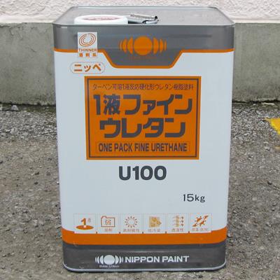 【塗料品/上塗り】1液ファインウレタンU−100 ホワイト 15kg