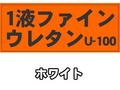 ★ 5%OFF ★【塗料品/上塗り】1液ファインウレタンU−100 ホワイト 15kg