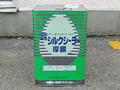 【塗料品/塗装/下塗り】水性シルクシーラー厚膜 ホワイト 15kg