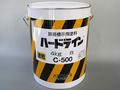【塗料品/塗装/下塗り】ハードライン C-500 白 4kg