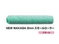 【塗装/ローラー】マルテー NEW WAKABA 8mmスモールローラー 4インチ(4S-WAC)