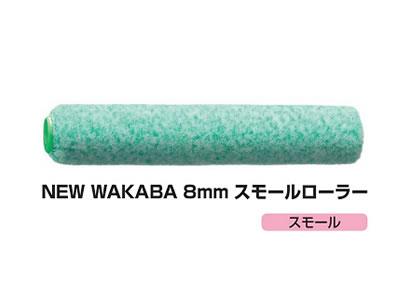 【塗装/ローラー】マルテー NEW WAKABA 8mmスモールローラー 6インチ(6S-WAC)