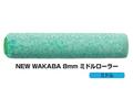 【塗装/ローラー】マルテー NEW WAKABA 8mmミドルローラー 7インチ(7M-WAC)