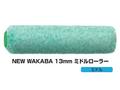 【塗装/ローラー】マルテー NEW WAKABA 13mmミドルローラー 7インチ(7M-WAB)