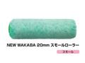 【塗装/ローラー】マルテー NEW WAKABA 20mmスモールローラー 4インチ(4S-WAA)