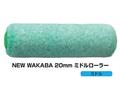 【塗装/ローラー】マルテー NEW WAKABA 20mmミドルローラー 7インチ(7M-WAA)