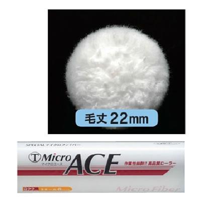 【塗装/ローラー】Micro Ace 22mm スモール 6インチ(6S-MIA)