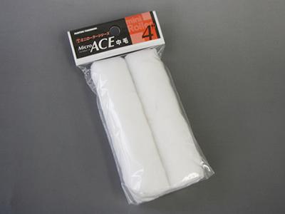 【塗装/ローラー】ミニローラーMicro Ace 中毛 13mm 4インチ 2本パック