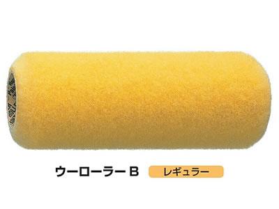 【塗装/ローラー】マルテー ウーローラーB レギュラー 2インチ(2B)